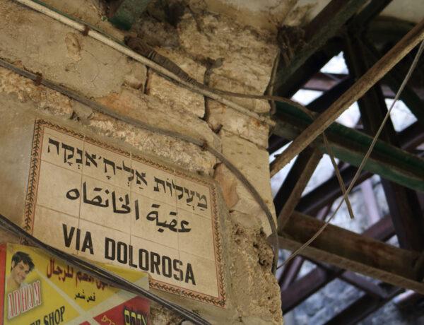 Via Dolorosa, Israel